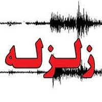 وقوع زلزله در تهران