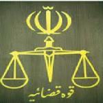 سایت دادگستری تهران