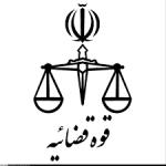 سایت قوه قضاییه