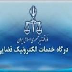 درگاه خدمات الکترونیک قضایی